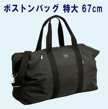 平野鞄☆ボストンバッグ 特大67センチ 黒 送料無