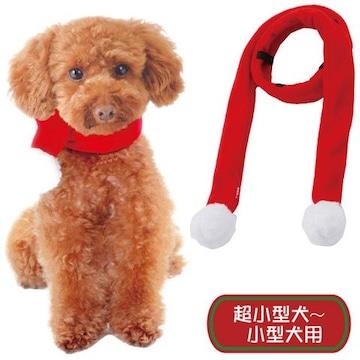 クリスマス ドッグマフラー  S★新品