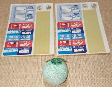 リーメント廃盤ふるさと産地直送便愛知県産メロン欠品ぷちサンプルミニチュア