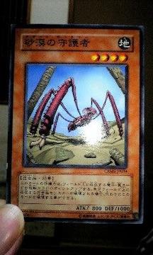 遊戯王【地・砂漠の守護者】