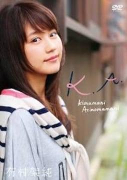 ■レアDVD『有村架純 K.A. kimamani Arinomamani』ひよっこ女優