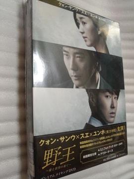 *ドラマ野王〜愛と欲望の果て〜プレミアムメイキングDVD