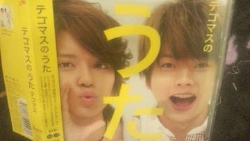 激安!超レア!☆テゴマス/テゴマスのうた☆初回限定盤/CD+DVD/帯付!超美品