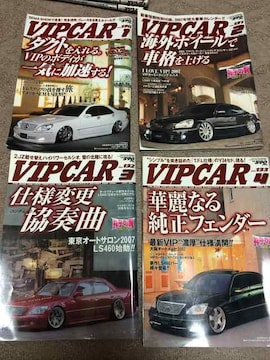 VIPCAR 2007年 1年分