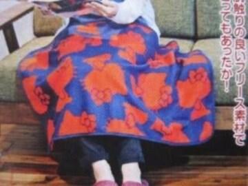 送料無料☆非売品☆キティブランケット(洋服の青山)