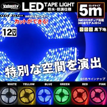■LEDテープ 5m 12V LEDチップ300個 青 ブルー 【LT04】