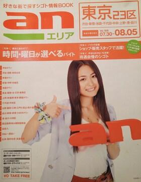 川村ゆきえ【anエリア 23区版】2009年Vol.168