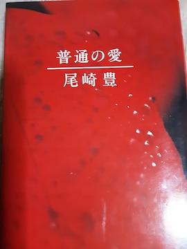 あれから約30年。尾崎豊短編小説「普通の愛」送料無料