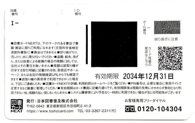 【送料無料】図書カード  NEXT  2000