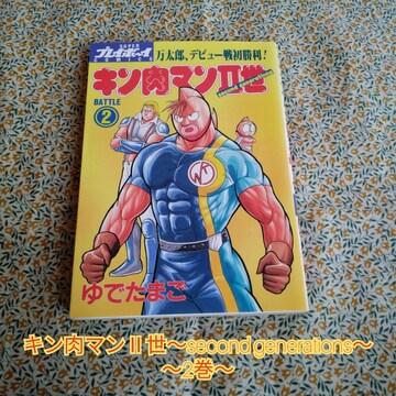 キン肉マン�U世 second generations2巻 マンガ 漫画 コミック