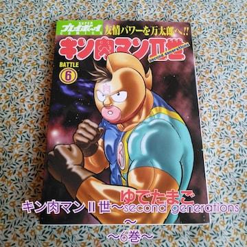キン肉マン�U世 second generations6巻 マンガ 漫画 コミック