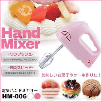 電気ハンドミキサー HM-006 桃色