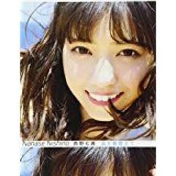 ■『西野七瀬写真集 風を着替えて』乃木坂46