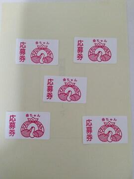 金ちゃんヌードル応募券5枚