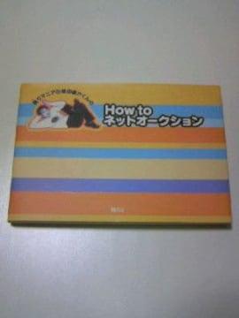 競りマニア 成田優介くんのHowto ネットオークション /日本テレビ放送網 実用書
