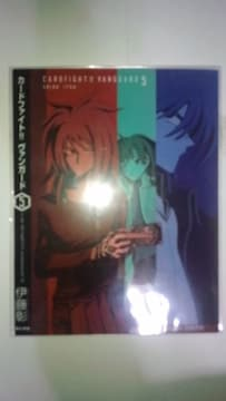 カードファイト!!ヴァンガード 5巻ブックカバー+ケロロ軍曹 ポストカード2枚