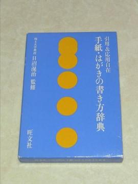 手紙はがきの書き方事典 旺文社 日沼滉治