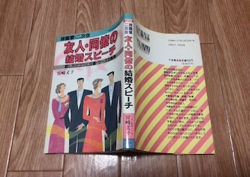 披露宴・二次会 友人・同僚の結婚スピーチ 宮崎文子