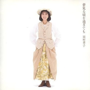 KF 岡村孝子 CDアルバム 夢見る頃を過ぎても
