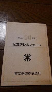 テレカ 東武鉄道創立90周年記念 50度数 2枚セット 未使用品