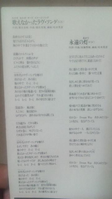 織田裕二 歌えなかったラヴ・ソング < タレントグッズの
