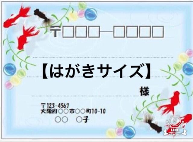 ★ト)はがきサイズ★宛名シール★金魚8枚  < インテリア/ライフの