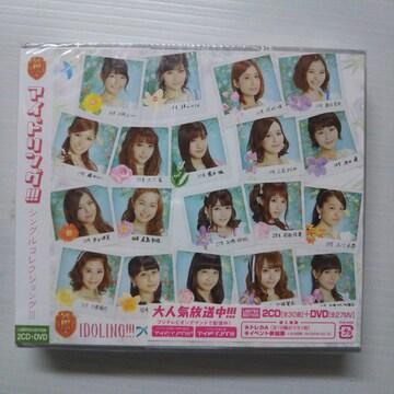 アイドリング『シングルコレクショング!!!』2CD+DVD限定盤