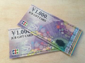 新品 JCBギフトカード 2000円