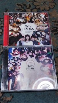 私とドリカム カバーアルバム 2枚セット大塚愛.水樹奈々.LISA.徳永英明他