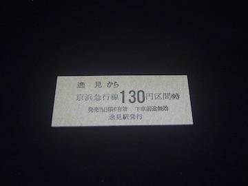 ★京浜急行 逸見から130円区間