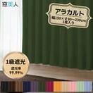 高級遮光1級カーテン! 幅150×丈200cm LGN 1枚【窓美人】