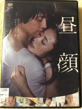 中古DVD☆昼顔☆上戸彩 斎藤工 伊藤歩 平山浩行☆