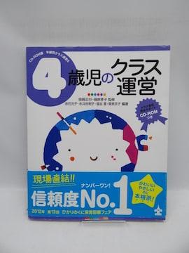 2005 4歳児のクラス運営 (CD‐ROM版年齢別クラス運営)