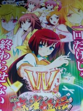 【パチンコ 麻雀姫伝】小冊子