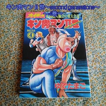 キン肉マン�U世 second generations4巻 マンガ 漫画 コミック