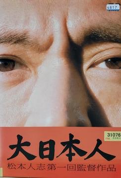 中古DVD大日本人