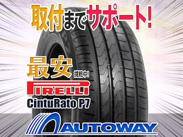 ピレリ CintuRato P7 225/45R17インチ 1本