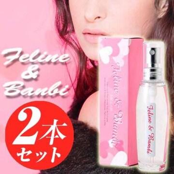 2本売り フェロモンフレグランス香水 フェリン&バンビ
