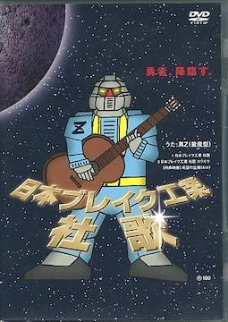 日本ブレイク工業 社歌DVD 萬Z(量産型)