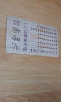 ◆1981年/日本中央競馬会/勝馬投票券