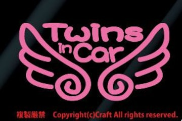 Twins in Car天使の羽ステッカー双子(etピンク
