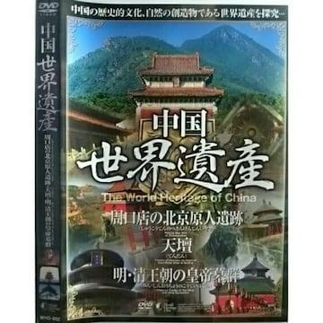 中国世界遺産★周口店の北京原人遺跡・天壇・他★DVD