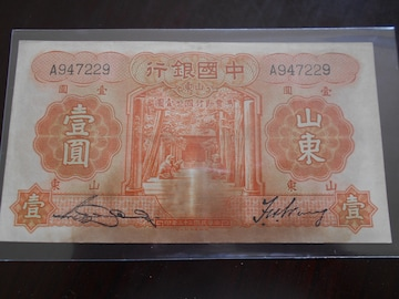 中国中国銀行 壹圓 民国23年(1934) .山東.