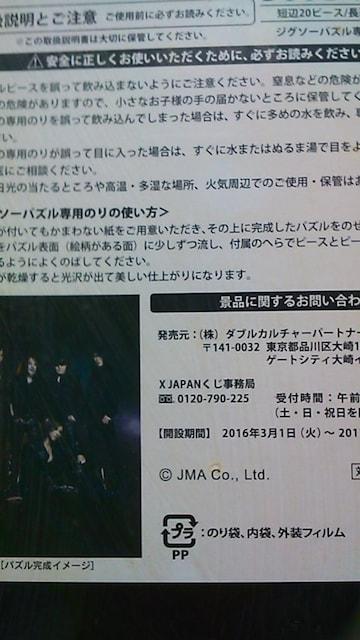 X JAPANくじ〜未開封パズル500ピース < タレントグッズの