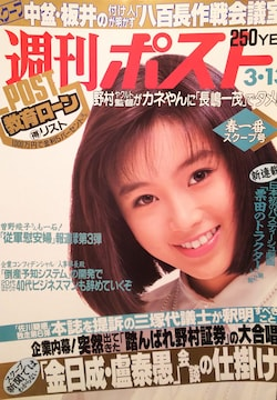 酒井法子(表紙のみ)【週刊ポスト】1992年ページ切り取り