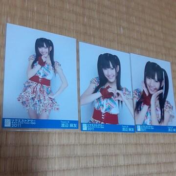 渡辺麻友リクエストアワ-2011生写真3枚コンプ