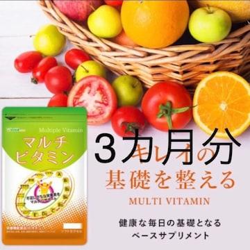 マルチビタミン サプリメント 3ヵ月分 美容 健康維持