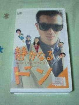 ビデオ 静かなるドン テレビドラマ版第4巻 DVD未発売作品 中山秀征