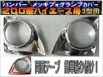 フォグランプメッキカバー♪ 200系ハイエース♪3型用!