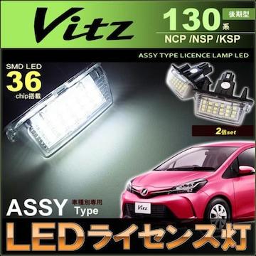 ヴィッツ 130 131 135系 後期 ライセンス LED ASSY 2個セット